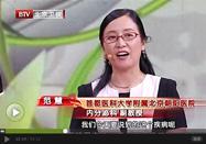 20170606北京养生堂:范慧讲眼睛疾病有哪些