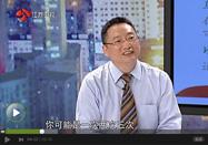 20170608江苏卫视万家灯火:洪专讲喝茶的误区你知道吗