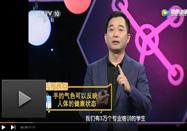 20170607中央十台健康之路:刘剑峰讲看手辨健康(上)