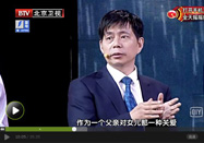 "20170704btv养生堂:万经海讲揭秘""颅底肿瘤"""