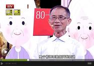 20170706养生堂视频全集:戴永生讲膳食搭配和长寿秘诀
