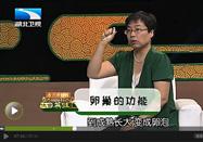 20170706饮食养生汇视频:李敏讲女性生殖健康大杀手