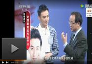 20170707央视健康之路:王宝玺讲祛痘全攻略(下)