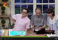 20170710家政女皇视频:郝振江讲美味健康的蜜汁小排