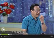 20170715江苏卫视万家灯火:葛恒清讲颈椎病并发症