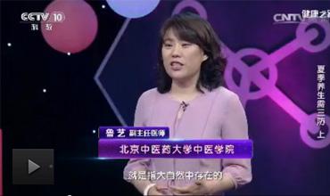 20170721央视健康之路:鲁艺讲夏季养生需三防(上)