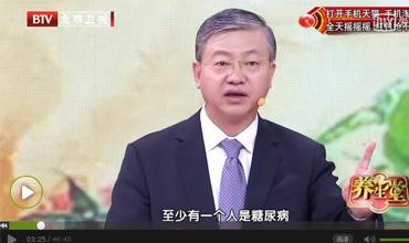 20170723北京卫视养生堂:母义明讲糖尿病玩残身体