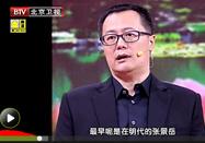 20170711北京卫视养生堂:姚卫海讲晕倒是一种疾病