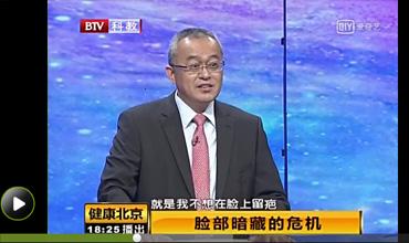 20170730健康北京全集 :房居高讲脸部暗藏的危机
