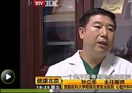 20170728BTV健康北京 :孙立忠讲什么是主动脉瘤