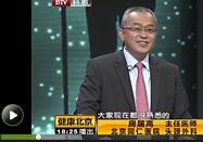 20170729健康北京视频全集 :房居高讲警防甲状腺结节变节