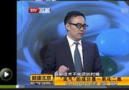 20170731健康北京全集 :陆林讲笑气弹的危害