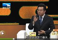 20170731饮食养生汇节目:胡东鹏讲夏季如何去暑