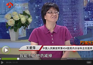 20170802江苏卫视万家灯火:王爱萍讲糖尿病切忌加减药量