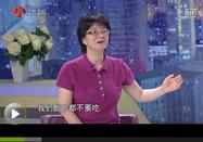 20170801万家灯火养生:王爱萍讲夏季控糖奥秘