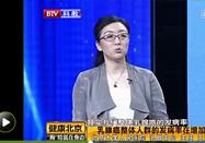 """20170805健康北京视频全集:王殊讲""""胸""""险就在身边"""