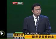 20170807BTV健康北京:林剑浩讲腿疼更要动起来