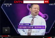 20170810cctv10健康之路:吴圣贤讲失眠是条癞皮狗