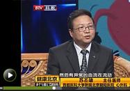 20170809健康北京2017:苏丕雄讲多个心眼真的好吗
