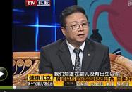 """20170810健康北京视频节目:苏丕雄讲多个""""心眼""""怎么治"""