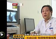 20170811BTV健康北京:海涌讲和腰椎疼痛说再见