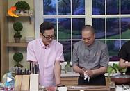 20170817家政女皇视频:郝振江讲酒香带鱼的做法
