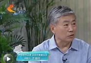 20170821家政女皇视频:王福印讲膝盖有寿命