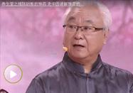 20170822北京卫视养生堂:王庆国讲神奇的柴胡