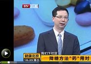 """20170819健康北京全集:杨金奎讲降糖方法""""药""""用对"""