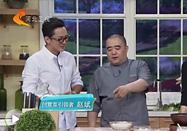 20170820家政女皇视频:赵斌讲如何做王府炒饭