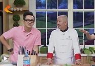 20170825家政女皇全集:牛金生讲香椿苗拌豆腐的做法