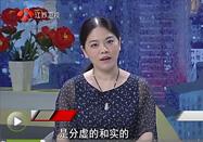 20170901江苏卫视万家灯火:何晓瑾讲什么是口腔溃疡