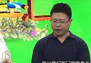 20170907饮食养生汇视频节目:刘志国讲陈皮桂皮是宝