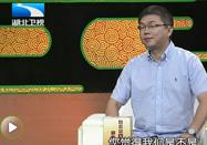 20170908饮食养生汇节目:刘世刚讲养身食材需辩清