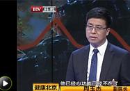 20170910健康北京视频节目:周玉杰讲什么是心搏停止