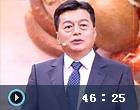 20170912北京养生堂:郭朋讲水湿痰饮的症状