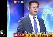 20170912健康北京视频栏目:蔡军讲高血压难治的原因