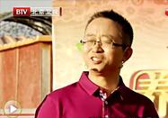 20170917北京卫视养生堂视频:温伟波讲购买三七的诀窍