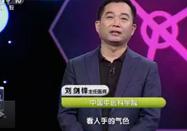 20170918中央电视台健康之路:刘剑峰讲手上的健康密码(上)