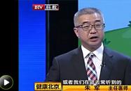 20170917健康北京2017:朱军讲脖子上的哪些包风险大年夜