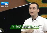 20170918饮食养生汇栏目:王京阳讲不容忽视的口腔溃疡