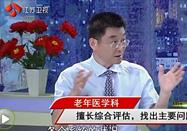 20170919万家灯火节目:鲁翔讲多药同食需谨慎