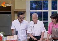 20170920家政女皇节目:白常继讲八宝饭俘获吃货的胃