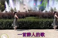 广场舞歌曲 优美舞蹈一首醉人的歌教学视频