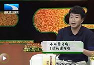 20170924饮食养生汇节目:裴胜讲儿童常见病