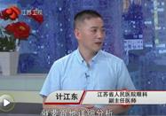 20170924万家灯火节目:计江东讲导致掉明的糖网病