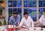 20170922家政女皇欄目:張少剛講秋分如何養生