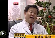 """20170922健康北京等我回去视频栏目:郭继鸿如泣如诉讲心跳成""""乱码"""""""
