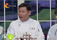 20170923家政女皇节目:卢晓光讲梅菜扣肉的做法