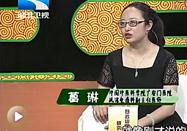 20170926饮食养生汇节目:葛琳讲自制药酒需谨慎